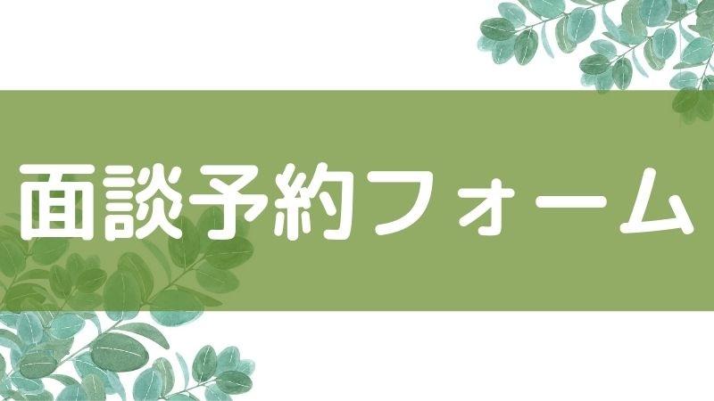 日本仲人協会 神奈川 本厚木駅前支部(屋号:厚木の世話好きばあばの結婚相談所)山下ゆかりがお話しをうかがいます