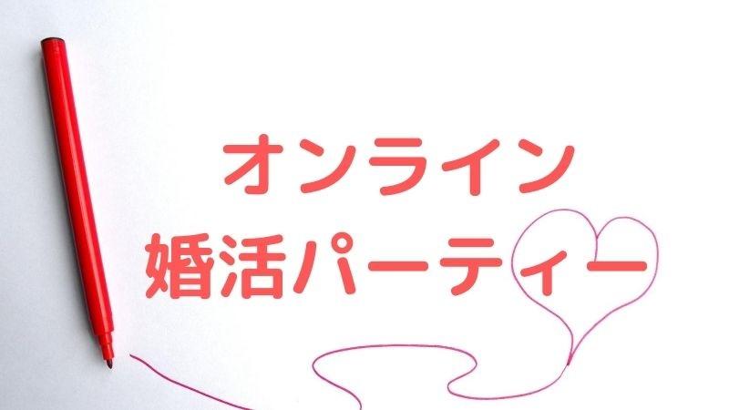 地元婚:厚木市商店会連合会 街づくり推進プロジェクト主催 オンライン婚活パーティー
