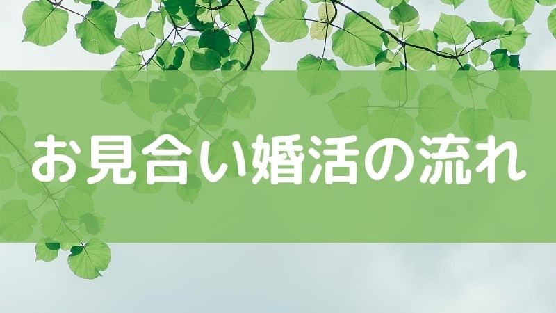 日本仲人協会 神奈川 本厚木支部 (屋号:厚木の世話好きばあばの結婚相談所)