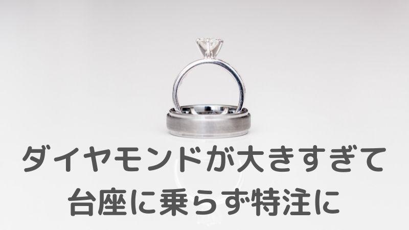 成婚者実例:婚約指輪のダイヤモンドが大きすぎて台座に乗らず特注になりました