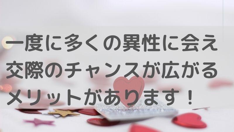 あつぎ婚:厚木市は行政は本気で皆様の婚活を応援してくれています